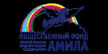 """Общественный фонд помощи онкобольным """"Амила"""""""